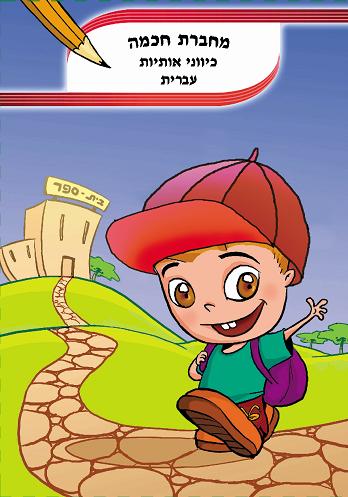 כיווני האותיות עברית