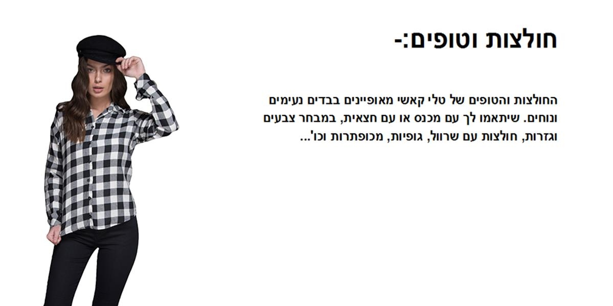 חולצות וטופים - Tali Kashy Design טלי קאשי