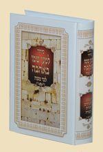 סידור למען שמו באהבה  לבר מצווה נוסח עדות המזרח