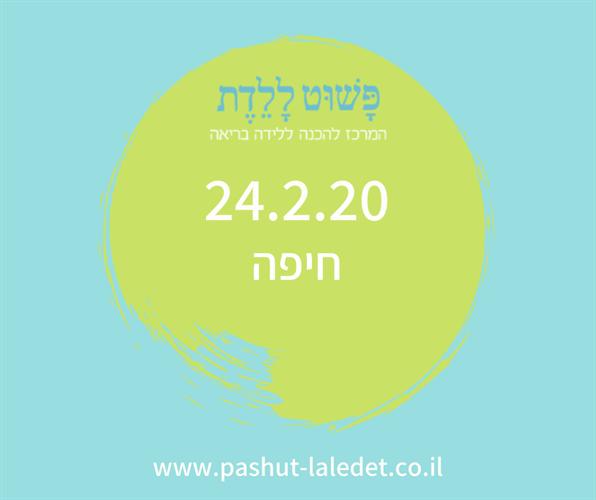 תהליך הכנה ללידה 24.2.20 חיפה (חורב) בהדרכת דינה רבינוביץ