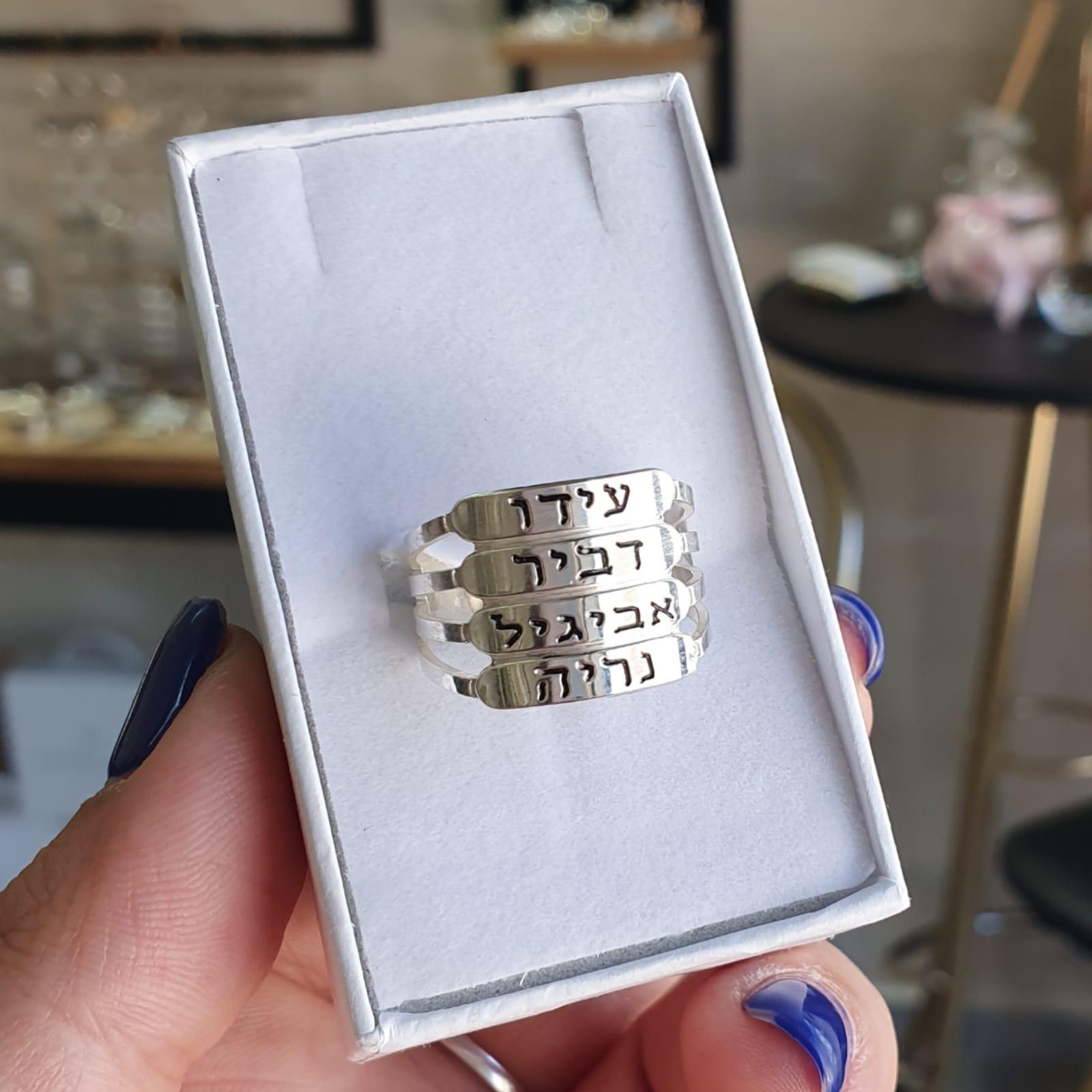 עותק של טבעת 4 שמות חריטה כסף