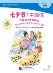 The Qixi Festival - The Cowherd and the Weaver Girl - ספרי קריאה בסינית