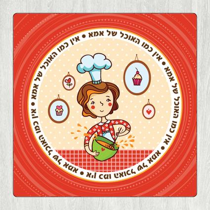 תחתית לסיר 'אין כמו האוכל של אמא' דמות מאויירת TC_036
