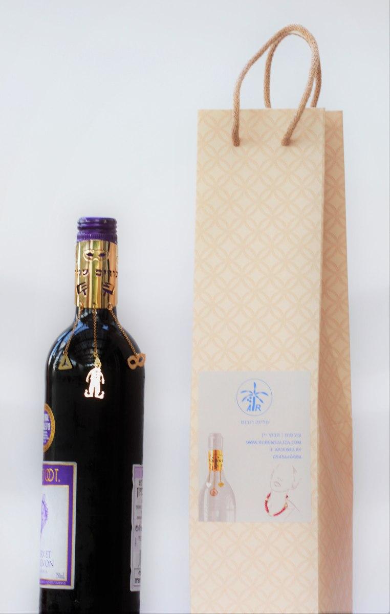 מבצע בקבוק יין עם תכשיט לבקבוק יין- פורים שמח כולל משלוח