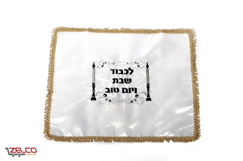 כיסוי לחלה - דגם נרות שבת - עיטור זהב