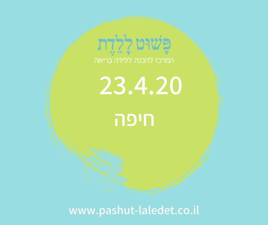 תהליך הכנה ללידה 23.4.20 חיפה (חורב) בהדרכת דינה רבינוביץ