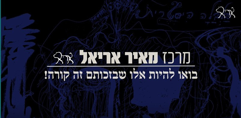 תמיכה במרכז מאיר אריאל - קבוצת הראשונים