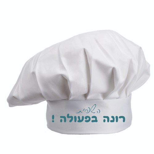 כובע שף בעיצוב אישי למבוגר / ילד