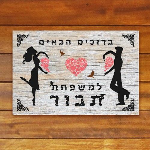 שלט כניסה לבית בעיצוב אישי - זוג ולבבות