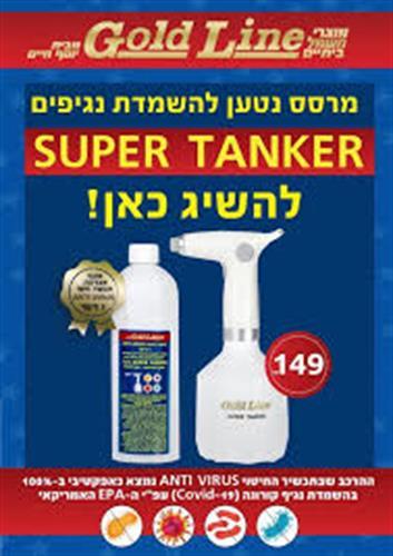 מכשיר חשמלי לחיטוי משטחים SUPER TANKER סופר טנקר + בקבוק תכשיר חיטוי ANTI-VIRUS
