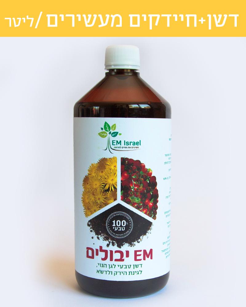 יבולים- דשן משולב עם חידקים 1 ליטר של חברת EM