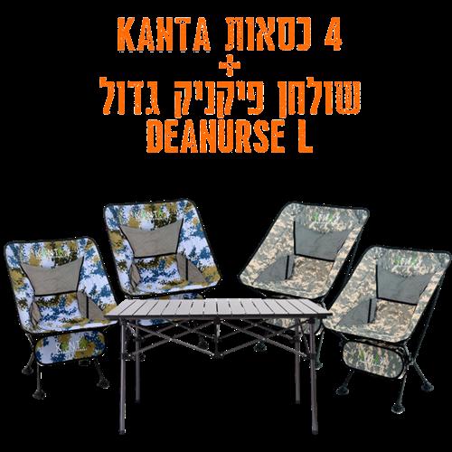 סט 4 כסאות KANTA + שולחן פיקניק DEANURSE L