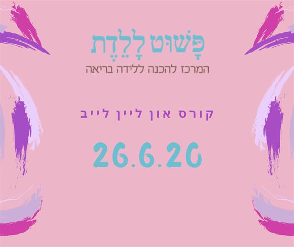 קורס הכנה ללידה 26.6.20 בהדרכת יהודית היימן On Line בלייב