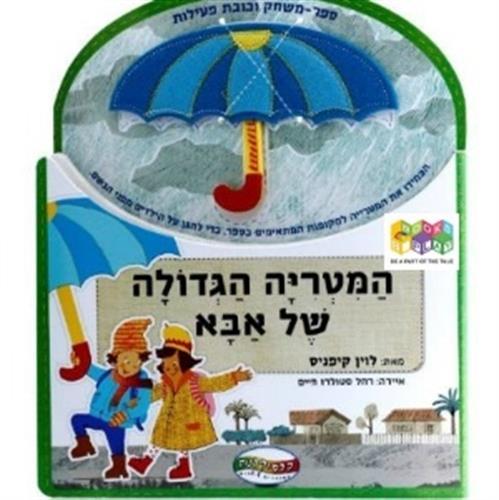 ספר המטריה הגדולה של אבא