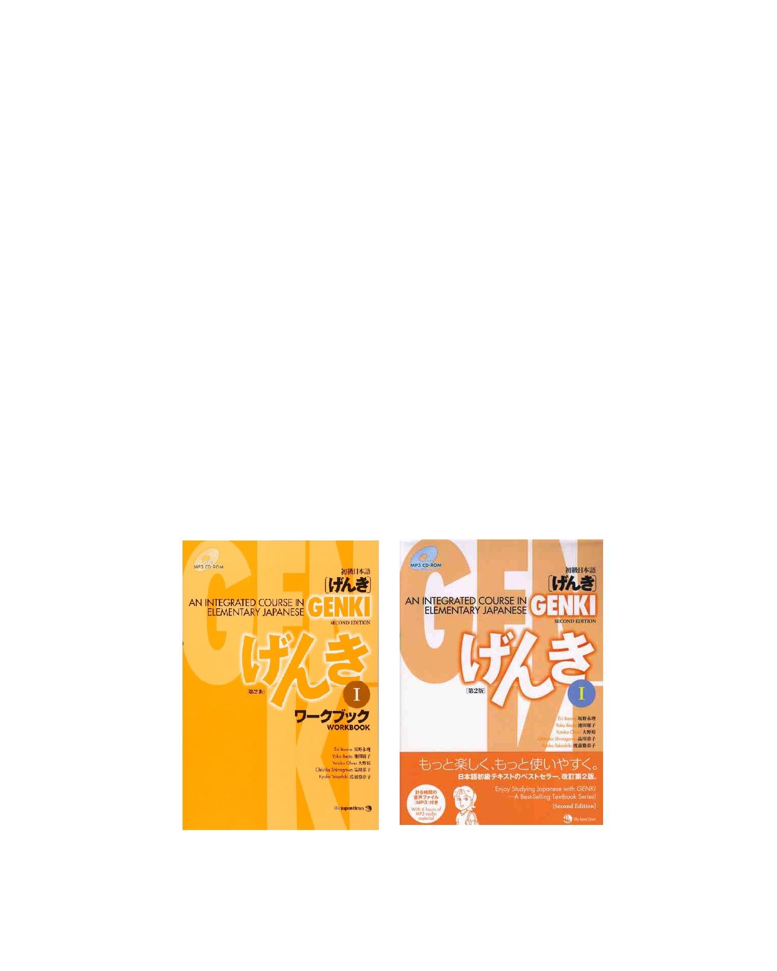 כל ספרי היפנית שנה א