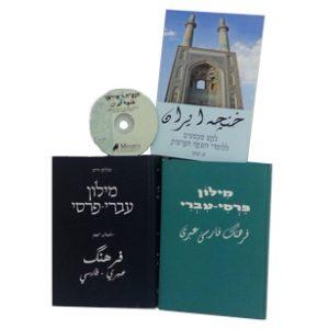 ערכת מילונים פרסי - עברי - פרסי