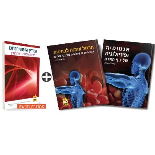מארז 3 ספרים למגמת מערכות בריאות