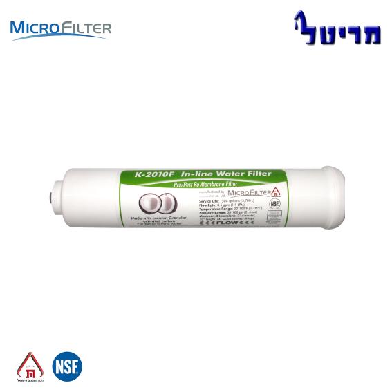 סנן חיצוני למקרר MicroFilter K2010F עם תו תקן