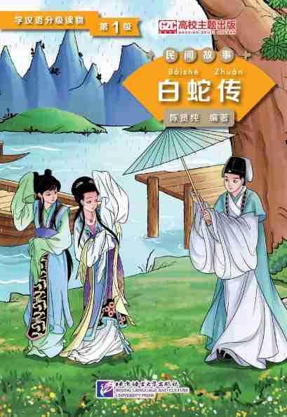 Graded Readers for Chinese Language Learners (Folktales): Lady White Snake - ספרי קריאה בסינית