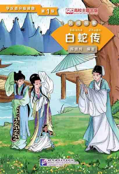 Graded Readers for Chinese Language Learners (Folktales): Lady White Snake - ספרי קריאה בסינית