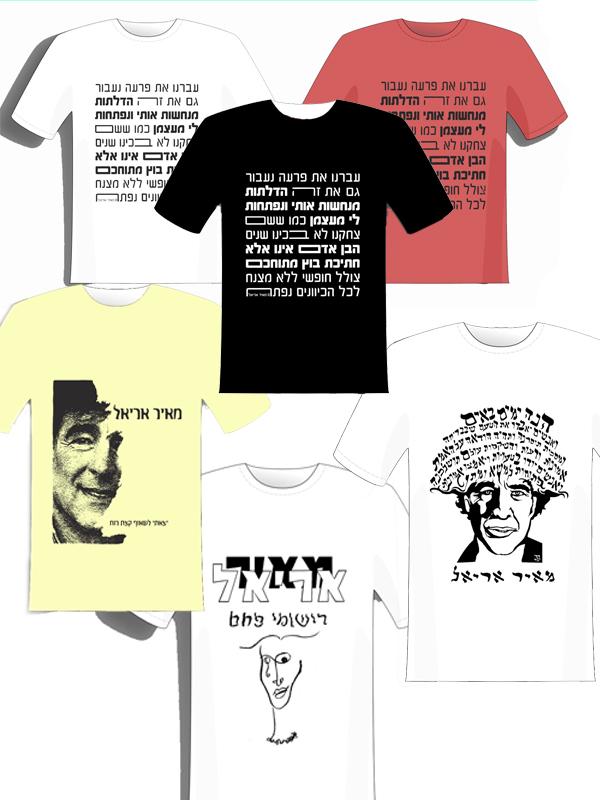 4 חולצות מאיר אריאל - קצר