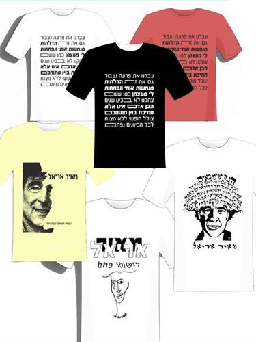 4 חולצות מאיר אריאל