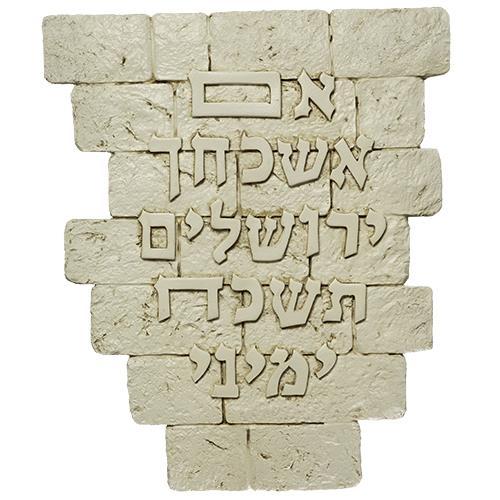 תמונה לתלייה מפולירייזן אם אשכחך ירושלים לבן 30X25 סמ