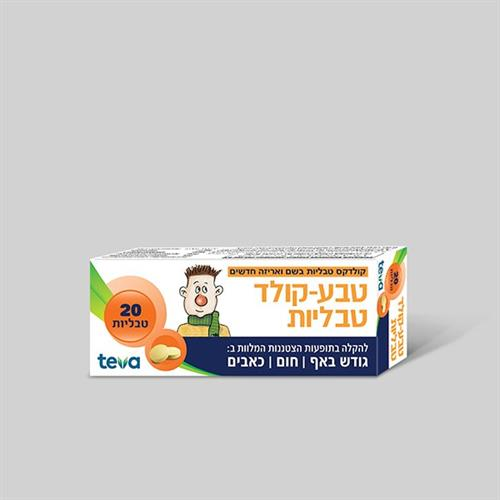 טבע-קולד  20 טבליות TEVA-COLD TABLETS