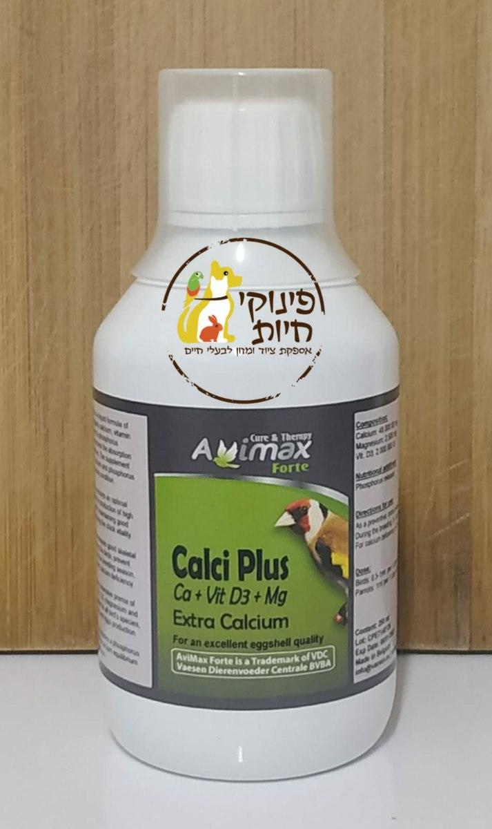 סידן נוזלי Avimax Calci Plus בקבוק 250ml