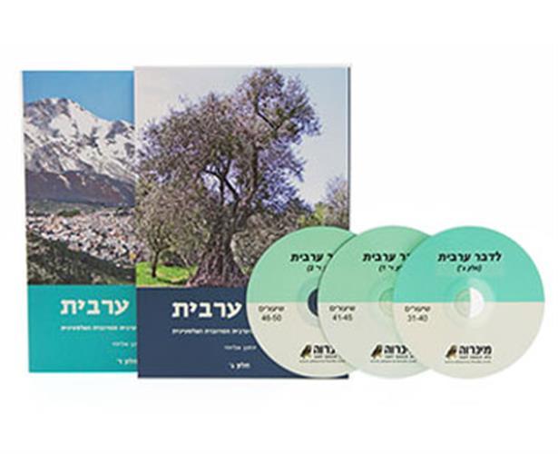 ערכת ערבית מדוברת למתקדמים (2 חלקים) ללימוד עצמי של ערבית מדוברת - יוחנן אליחי