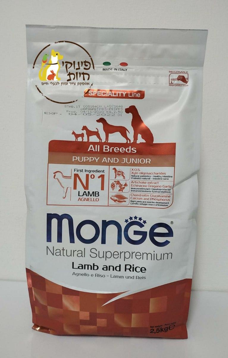 """מזון לגורי כלבים מכל הסוגים (פאפי אנד ג'וניור) 2.5 ק""""ג MONGE מכיל בשר כבש ואורז"""