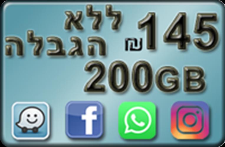 ביגטוק 145₪ ללא הגבלה מקנה שיחות והודעות בישראל של 5,000 דקות ו- 5,000 הודעות+ 200GB נפח לגלישה ₪145