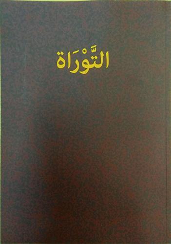 חמשת חומשי תורה בערבית ספרותית (גרסה נוצרית)