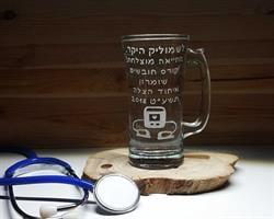 ספל בירה מתנה בהערכה