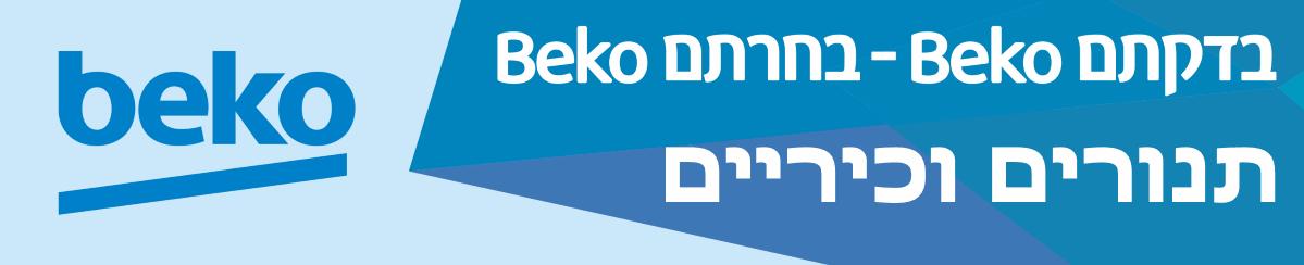 beko תנורים וכיריים - Brimag Online