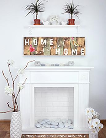 """שלט """"HOME SWEET HOME"""""""