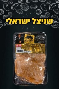 שניצל עוף ישראלי
