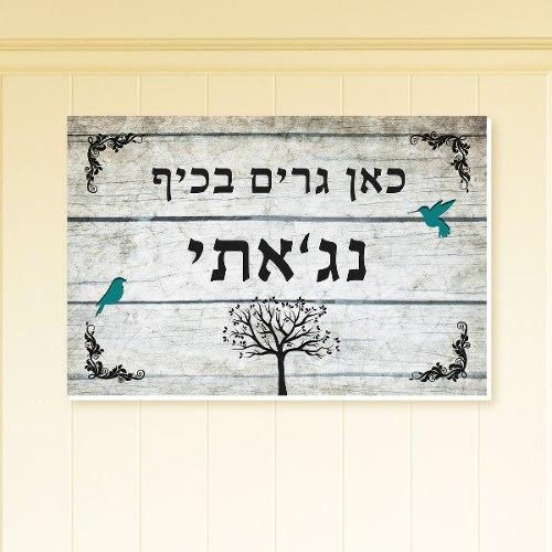 שלט כניסה לבית בעיצוב אישי - אפור טורקיז