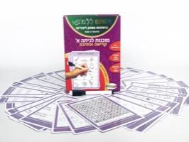 כרטיסיות משחק לימודיות - מוכנות לכיתה א׳ קריאה וכתיבה
