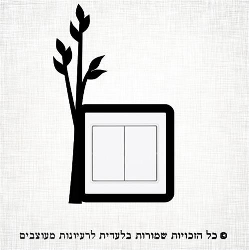 מדבקה לקיר | עיצוב ענף למתג