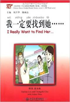 我一定要找到她…… I really want to find her... - ספרי קריאה בסינית