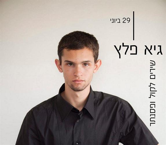 קונצרט #13 29/6/2016 – 20:30 – גיא פלץ | שירים לקול ופסנתר