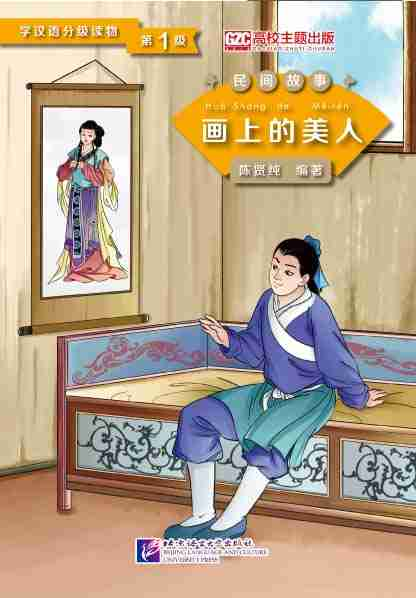 Graded Readers for Chinese Language Learners (Folktales): Beauty from the Painting - ספרי קריאה בסינית
