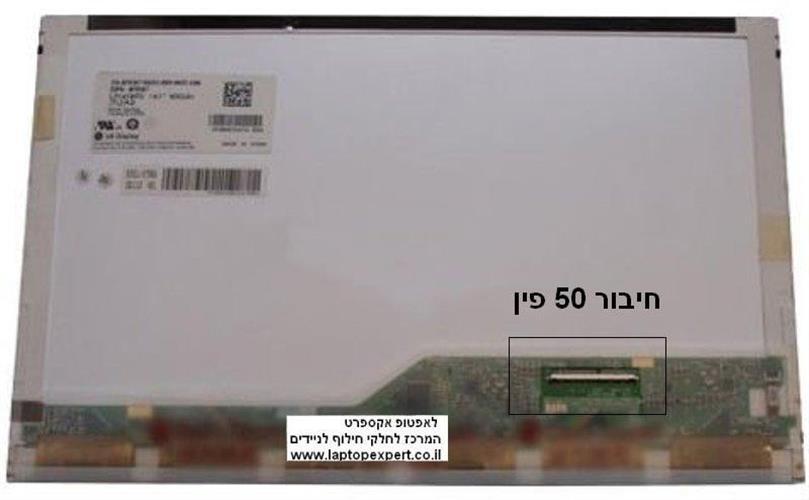 החלפת מסך למחשב נייד B141PW04 V.0 1440*900 Glossy LED 50 pins WXGA+, Widescreen