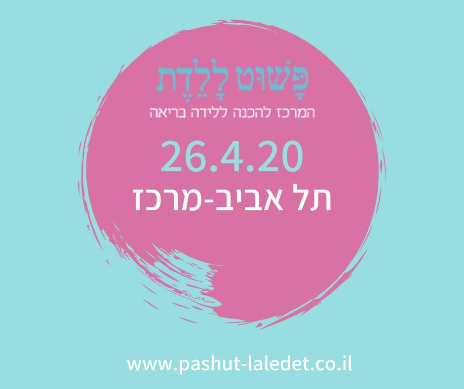 תהליך הכנה ללידה 26.4.20 תל אביב-מרכז בהדרכת שרון פלד