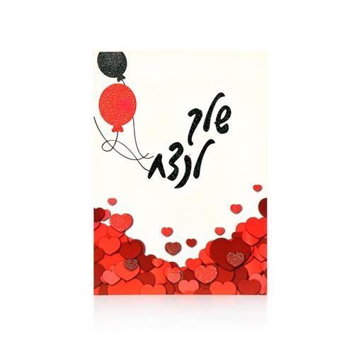 כרטיס ברכה אהבה #3
