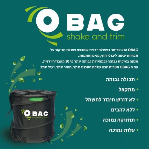 טרימינג ידני O-BAG Trimming Bag