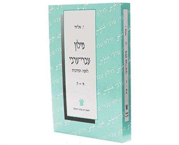 מילון עברי-ערבי לשפה המדוברת הפלסטינית (ארצישראלית)