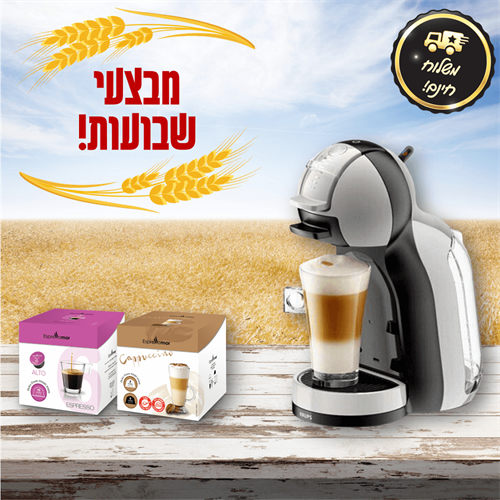 """מכונת קפה """"Mini Me"""" , מקורית מבית Delonghi + מארז קפה וקפוצ׳ינו במתנה"""