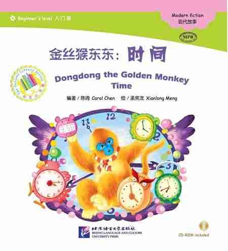 Dongdong the Golden Monkey: Time - ספרי קריאה בסינית
